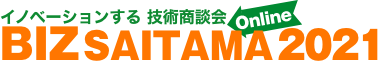 イノベーションする技術商談会 BIZ SAITAMA Online 2021