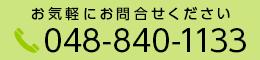 お気軽にお問合せください048-840-1133